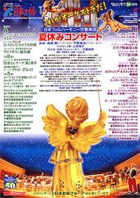 日フィル夏休みコンサート2004