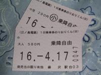 一日乗車券のりおくん(B)