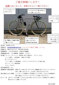 bike_20051116