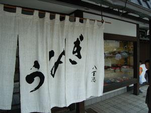 Hamana_20060725e