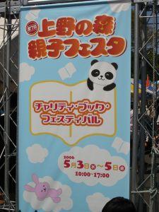 Kodomo_20060503a